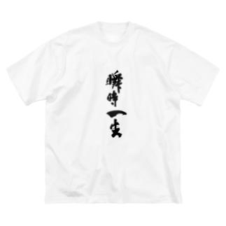 STARTmanの「瞬時一生」ブランド Big silhouette T-shirts