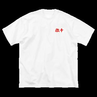 アメリカンベースの激辛 Big silhouette T-shirts