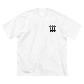 でぃすとぴ屋のいんでぃーすりーしっくす Big silhouette T-shirts