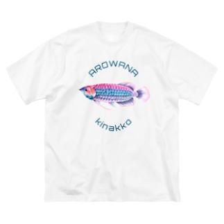 キナッコさんちのカラフルアロワナ Big silhouette T-shirts