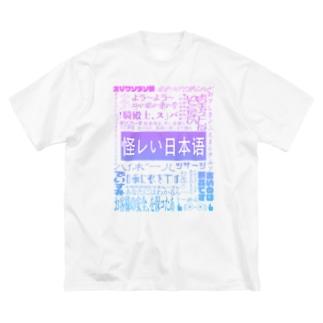 怪レい日本语シリーズ Big silhouette T-shirts