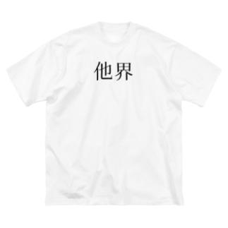 他界 Big silhouette T-shirts