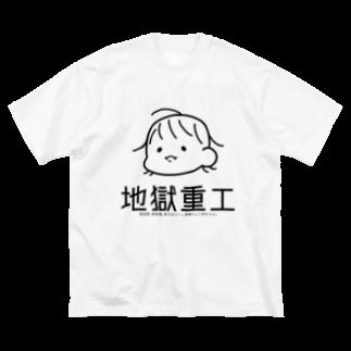 地獄重工の赤ちゃん重工 Big silhouette T-shirts