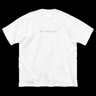 WannaBeNeetのタイ語「ニートになりたい」 Big silhouette T-shirts