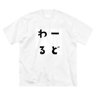 わーるど Big silhouette T-shirts