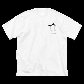 かふぇしょくにんのアデペンくん Big silhouette T-shirts
