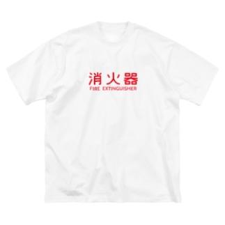 消火器 Big silhouette T-shirts