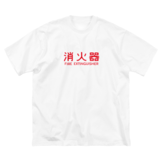 FIRE EXTINGUISHERの消火器 Big silhouette T-shirts