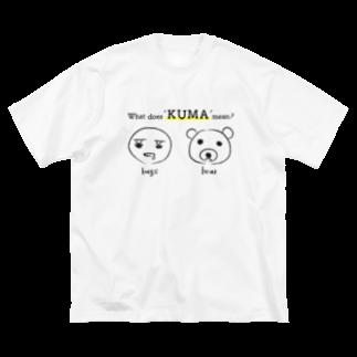 MAROMAROの'クマ'とは何ぞや。What dose 'KUMA' mean? Big silhouette T-shirts
