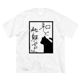 ネコと和解せよ Big silhouette T-shirts