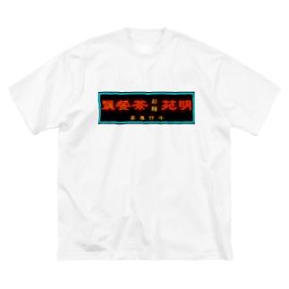 香港ネオンシリーズ Big silhouette T-shirts