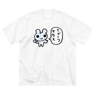 てづくりマウス Big silhouette T-shirts