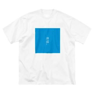 発情。 Big silhouette T-shirts