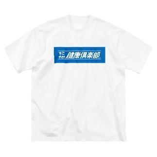 ヨナハアヤのすこやか健康倶楽部 Big Silhouette T-Shirt