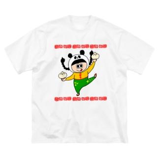 パン・モグモグモギー Big silhouette T-shirts