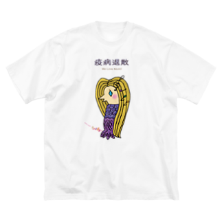 ミナミハチゴーの3738go あまびえ様 Big silhouette T-shirts