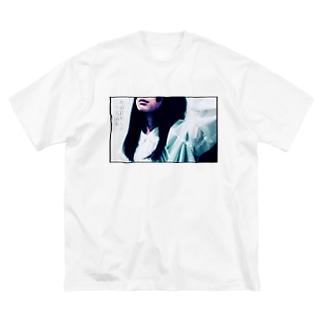 あの日死んだ、二十五の私。 Big silhouette T-shirts