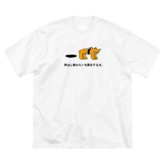 飼い主の責務 Big silhouette T-shirts