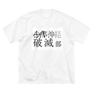 自律神経破滅部 Big silhouette T-shirts