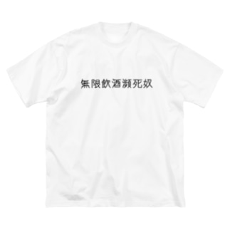無限飲酒瀕死奴 Big silhouette T-shirts