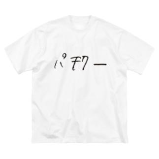 #スタッフのあとかた Big silhouette T-shirts