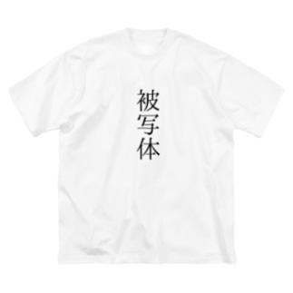 被写体T Big silhouette T-shirts