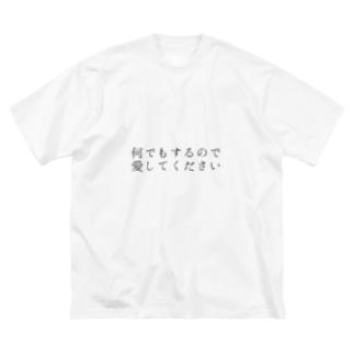 愛されたいビックなTシャツ Big silhouette T-shirts