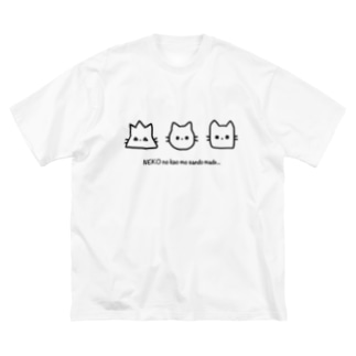ねこの顔も三度まで.Black Big silhouette T-shirts