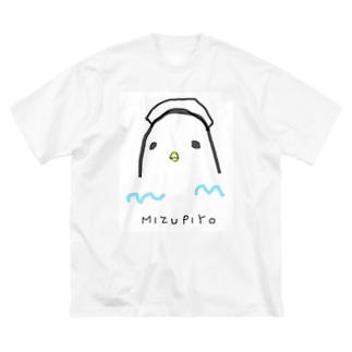 水風呂に浸かるぴよ🐤 Big silhouette T-shirts