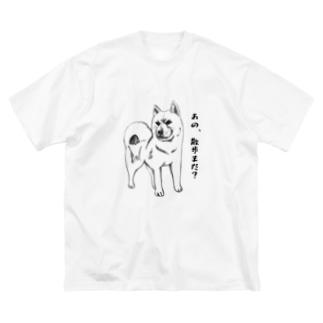 しば公の散歩催促 Big silhouette T-shirts