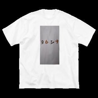 まるあるちのよろしく Big silhouette T-shirts