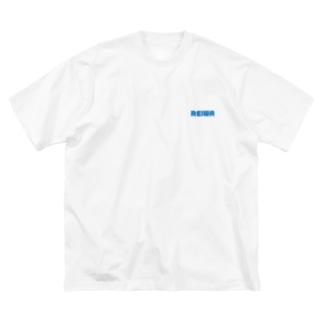 REIWA Big silhouette T-shirts