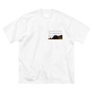 inoue-verのナーバス Big silhouette T-shirts
