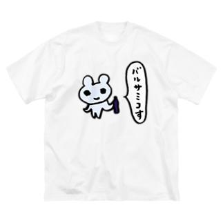 バルサミコす Big silhouette T-shirts
