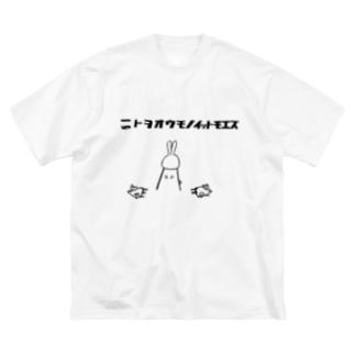 ニトヲオウモノイットモエズ Big silhouette T-shirts