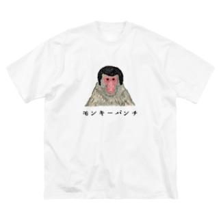 おさるのパンチ! Big silhouette T-shirts