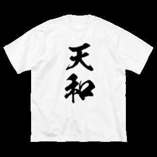 風天工房の天和(テンホウ)黒 Big silhouette T-shirts