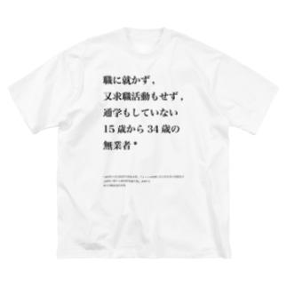 NEET定義日本版 Big silhouette T-shirts