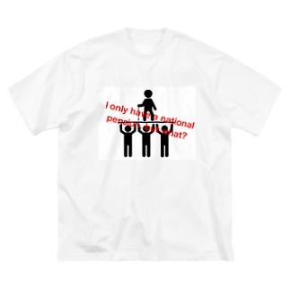 英語読めないさんの家の国民年金シリーズ Big silhouette T-shirts