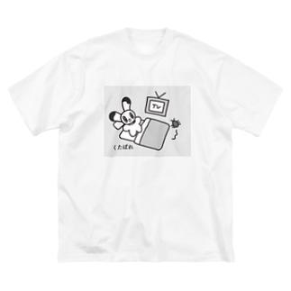 たこつぼゾーンのくたばれ Big silhouette T-shirts