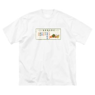 美麗島水果行 Big silhouette T-shirts