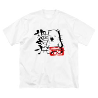 サウナウォンバット(サウナ) Big silhouette T-shirts
