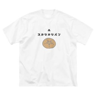 なぞなぞ スカシカシパン Big silhouette T-shirts