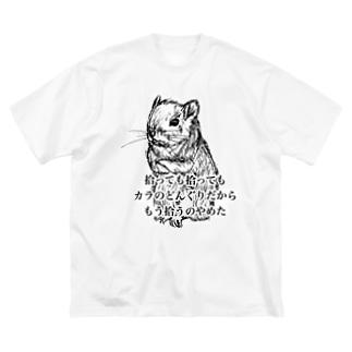 終わリス(半袖) Big silhouette T-shirts