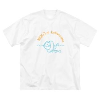 ねこにコバンザメ.限定カラー Big silhouette T-shirts
