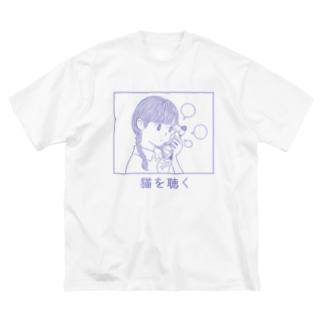 あわいの猫を聴く:藤色 Big silhouette T-shirts