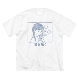 猫を聴く:青灰 Big silhouette T-shirts