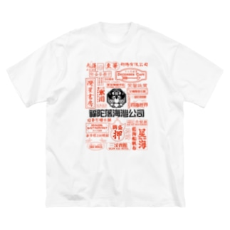福陀落海灣公司の品牌霓虹灯 Big silhouette T-shirts