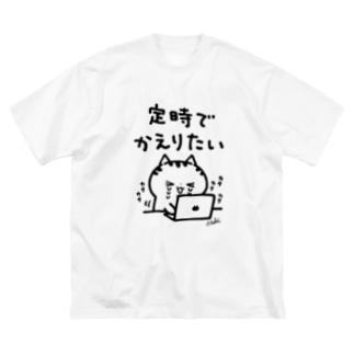 定時でかえりたい Big silhouette T-shirts