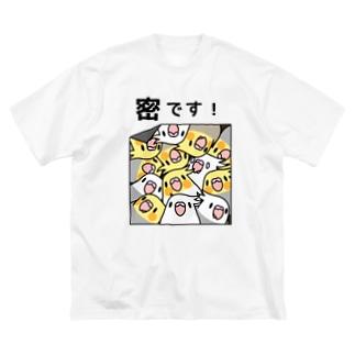 密です オカメインコ【まめるりはことり】 Big silhouette T-shirts